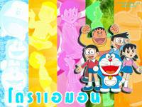Doraemon : My friend