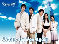 Wish To See You Again : เติมฝันวันรัก