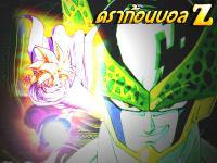 Dragonball Z : Cell caga