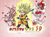 Dragonball SD New Version !!!