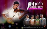 A Song To Remember ฝากรักเอาไว้ในเพลง04