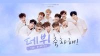 To Wanna One ♥