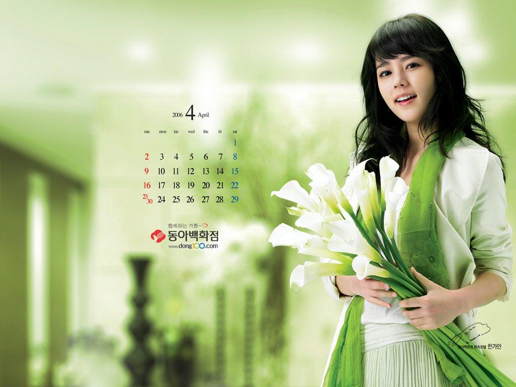 Han Ga In - Wallpaper Gallery
